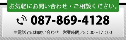 087-869-4128